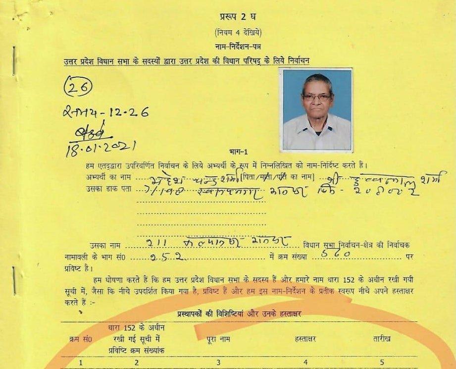 महेश चंद्र शर्मा का पर्चा खारिज, बीजेपी और सपा के प्रत्याशियों का निर्विरोध निर्वाचन तय