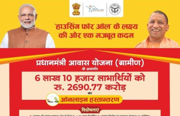 यूपी के ग्रामीणों को पीएम मोदी आज देंगे तोहफा, आवास योजना के 6 लाख लाभार्थियों को मिलेगी आर्थिक मदद
