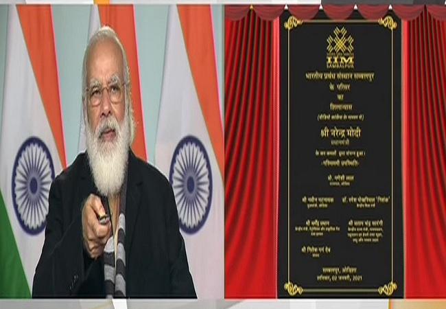 PM नरेंद्र मोदी ने आईआईएम संबलपुर के कैंपस का किया शिलान्यास