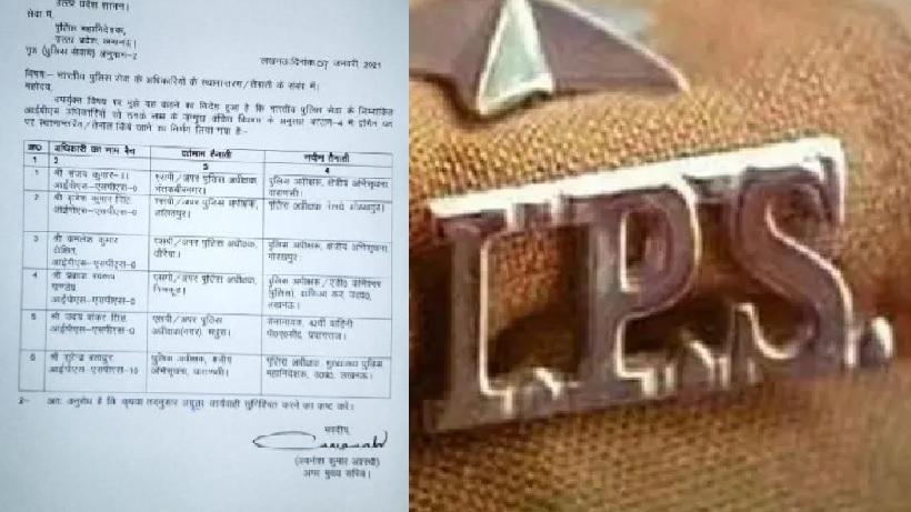 यूपीः छह आईपीएस और 31 पीपीएस अधिकारियों के तबादले
