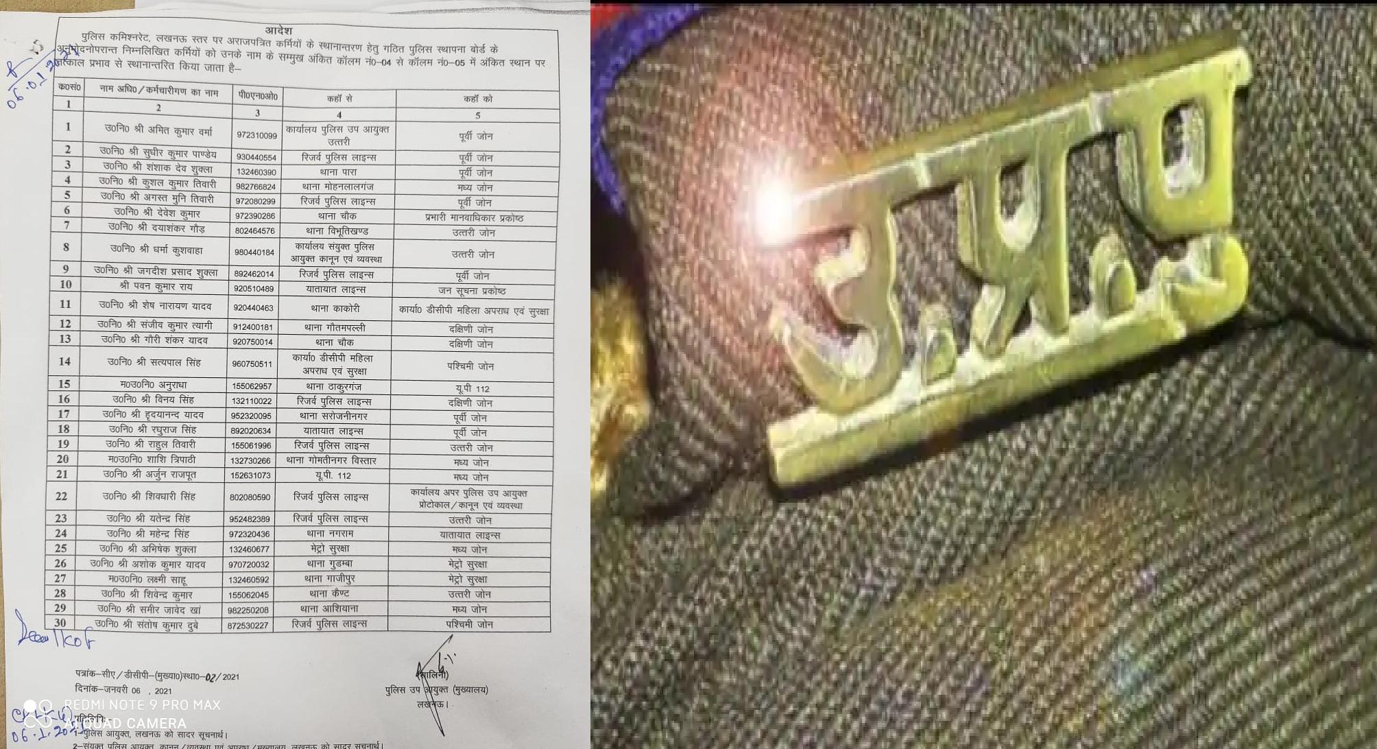 यूपी पुलिस महकमे में बड़ा फेरबदल, लखनऊ में 30 उप निरीक्षकों का हुआ ट्रांसफर