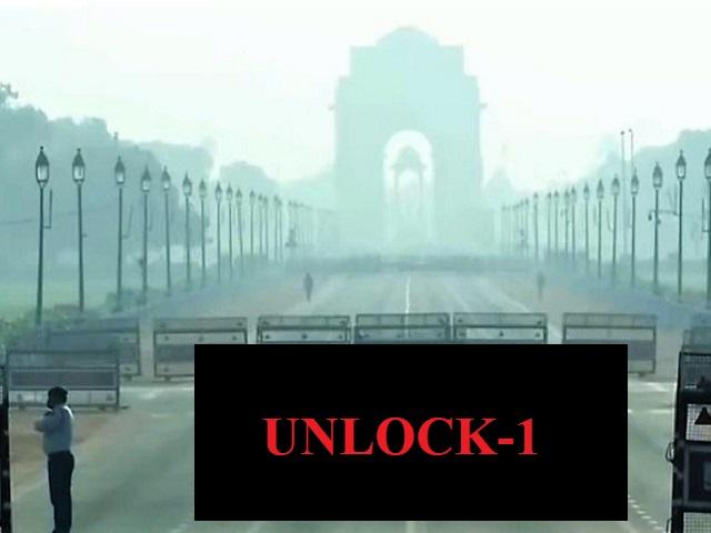 Unlock 1: देश में लॉकडाउन 30 जून तक बढ़ा, जानिए क्या-क्या खुलेगा और क्या बंद रहेगा