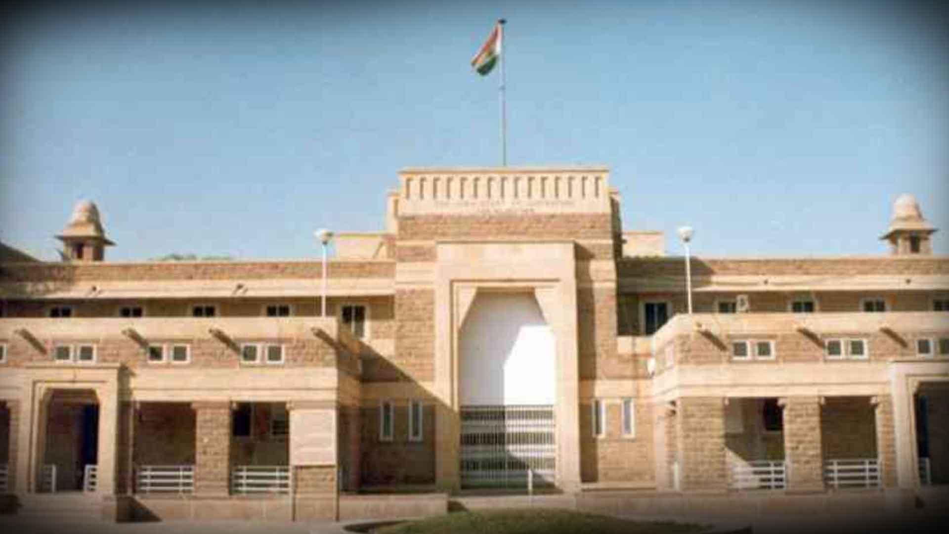 बहुजन समाज पार्टी ने राजस्थान उच्च न्यायालय में रिट याचिका दाखिल की