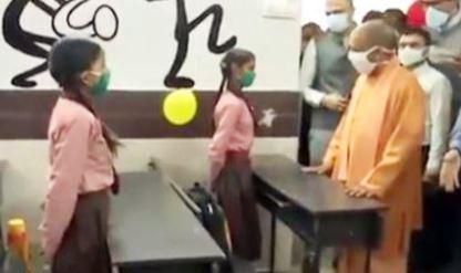 टन-टन-टन...सुनो घंटी बजी स्कूल की..7 माह बाद खुले स्कूल- सीएम योगी ने दी शुभकामनाएं