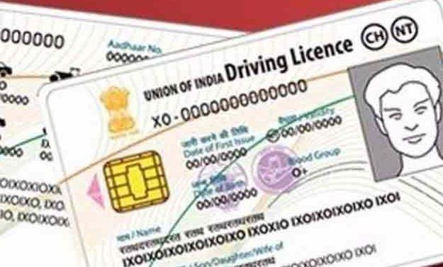 ड्राईविंग लाईसेंस बनाने के लिये अब नही जाना पड़ेगा आरटीओ ऑफिस