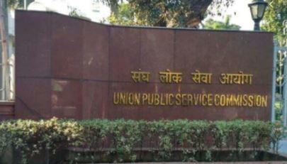 विभिन्न भर्तियों के चयनितों की अब होगी नियुक्ति, यूपीएससी ने किया कार्य शुरु