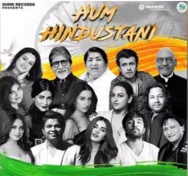 """स्वतंत्रता दिवस पर रिलीज हुआ आज की हकीकत और देश के जज्बें को शब्दों में पिरोता एल्बम                                                                """"हम हिन्दुस्तानी"""""""