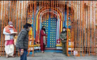 केदारनाथ धाम के खुल गये कपाट- मुख्यमंत्री तीर्थ सिंह रावत ने किया ट्वीट