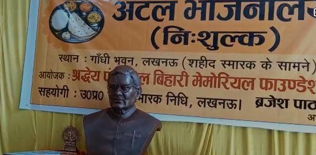 प्रदेश के कानून मंत्री बृजेश पाठक ने अटल बिहारी फाउंडेशन की पहल पर निशुल्क अटल भोजनालय लखनऊ के गांधी भवन में शुरू किया