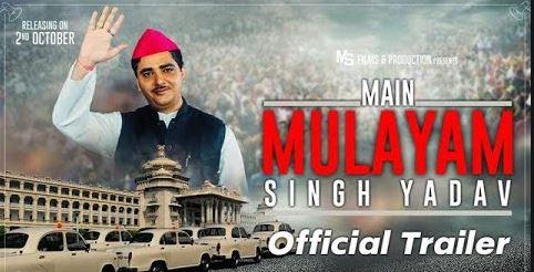 """नेताजी मुलायम सिंह यादव पर बनी फिल्म """"मैं मुलायम"""" का ट्रेलर लॉन्च"""
