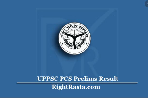 यूपी पीसीएस प्रीलिम्स रिजल्ट घोषित-लिंक देखिये