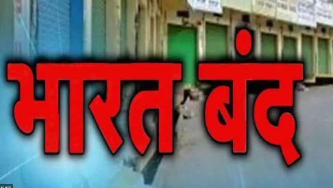 27 सितंबर को भारत बंद: जानें क्या रहेगा खुला और क्या रहेगा बंद