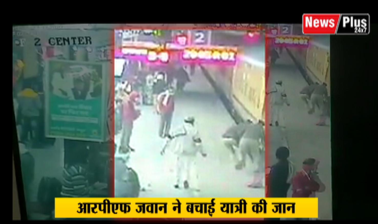 वीडियो : मथुरा में RPF जवान ने जान में बचाई यात्री की जान, CCTV में कैद हुई तस्वीर