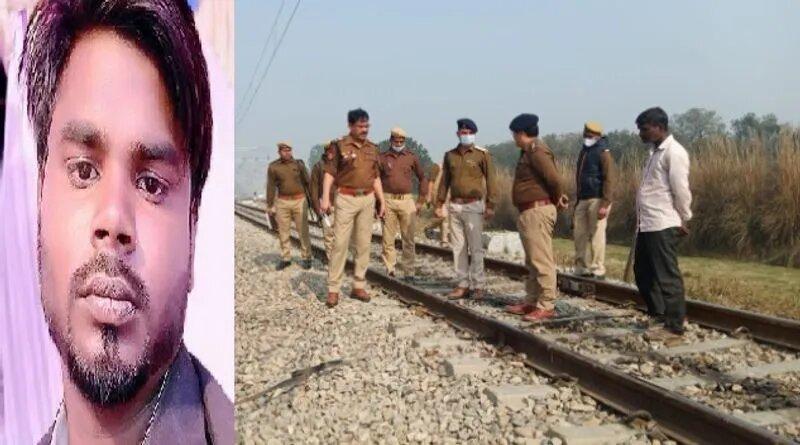 अमेठी-गायत्री प्रसाद प्रजापति के भतीजे का शव रेलवे ट्रैक पर मिली, परिजनों ने जताई हत्या की आशंका