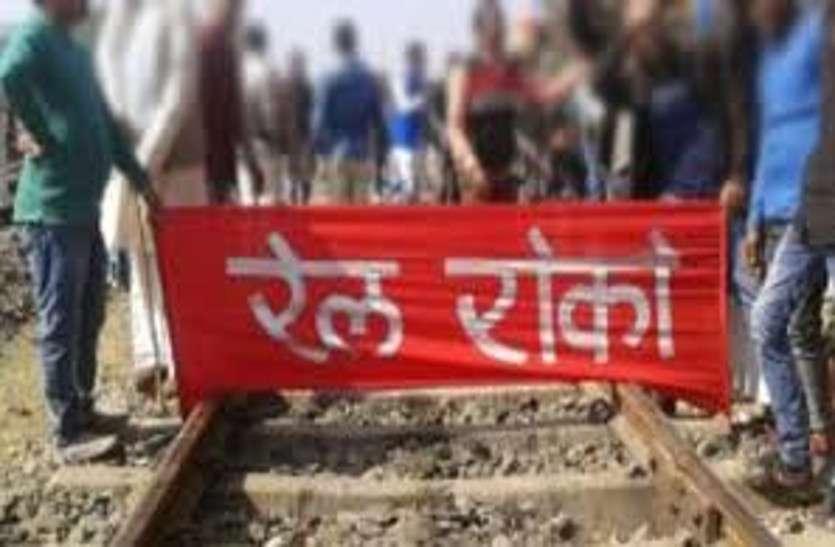 18 फरवरी को देशभर में किसान करेंगे रेल रोको आंदोलन, रेलवे ने तैयारियां की पूरी