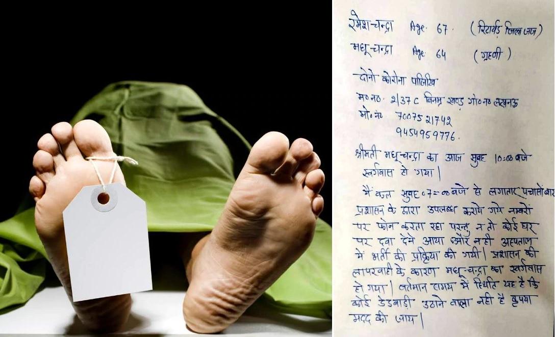 लखनऊ में रिटायर्ड जिला जज की कोरोना संक्रमित पत्नी की मौत, कई फोन के बाद नहीं आई एंबुलेंस