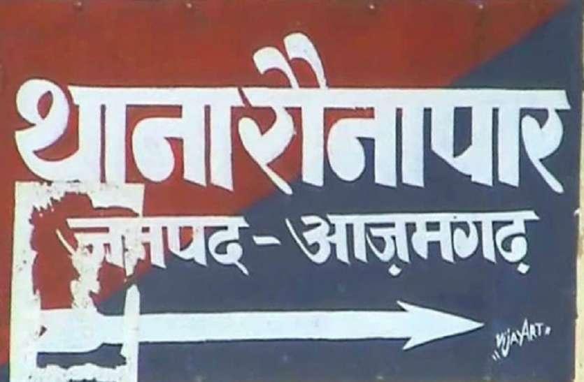 आजमगढ़: कोरोना वायरस की चपेट में आई खाकी, रौनापार थाने के 11 पुलिसकर्मी संक्रमित
