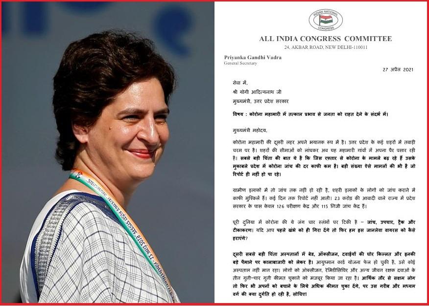 कोरोना संकट को लेकर प्रियंका गांधी ने सीएम योगी को लिखी चिट्ठी, दिए कई सुझाव