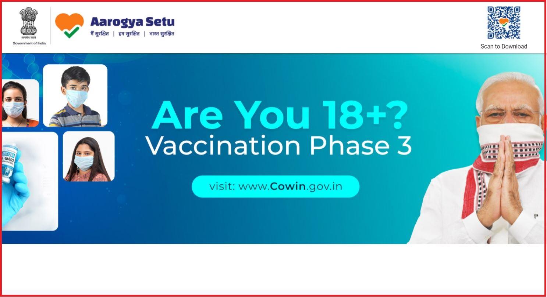 18 साल से अधिक उम्र के लोगों के लिए कोविड वैक्सीन का रजिस्ट्रेशन शुरू