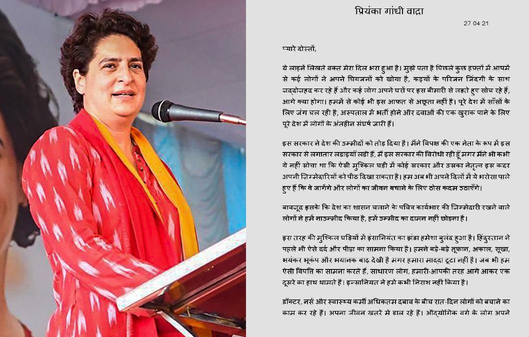 कांग्रेस महासचिव प्रियंका गांधी ने देशवासियों को लिखा भावुक पत्र