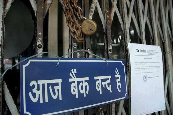 अगले चार दिन बंद रहेगा बैंक, 15 और 16 मार्च को देशव्यापी बैंक हड़ताल