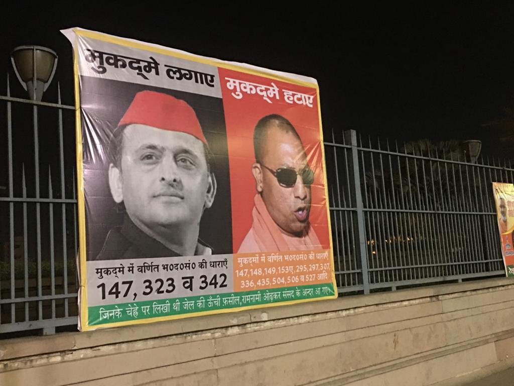 लखनऊ चौराहे पर अखिलेश यादव के खिलाफ लगे पोस्टर, पीटने वाले पत्रकार की भी फोटो वायरल