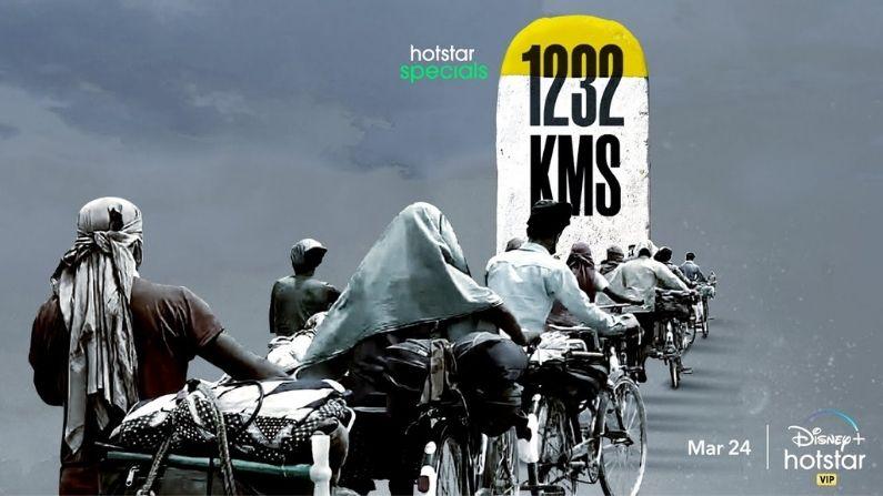 देखिए लॉकडाउन में 7 मजदूरों के दर्द की कहानी है '1232 KMS'