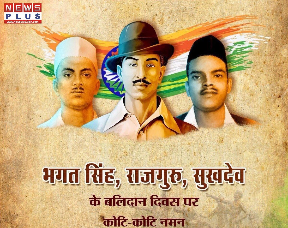 भगत सिंह, सुखदेव और राजगुरु को याद कर रहा है देश, पीएम मोदी समेत कई नेताओं ने किया नमन