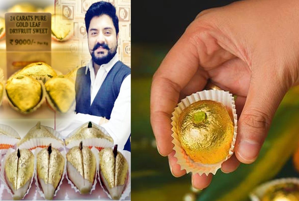 सोना खाओ: ये है भारत की सबसे महंगी असली 'गोल्ड स्वीट', कीमत 9 हजार रुपये प्रतिकिलो