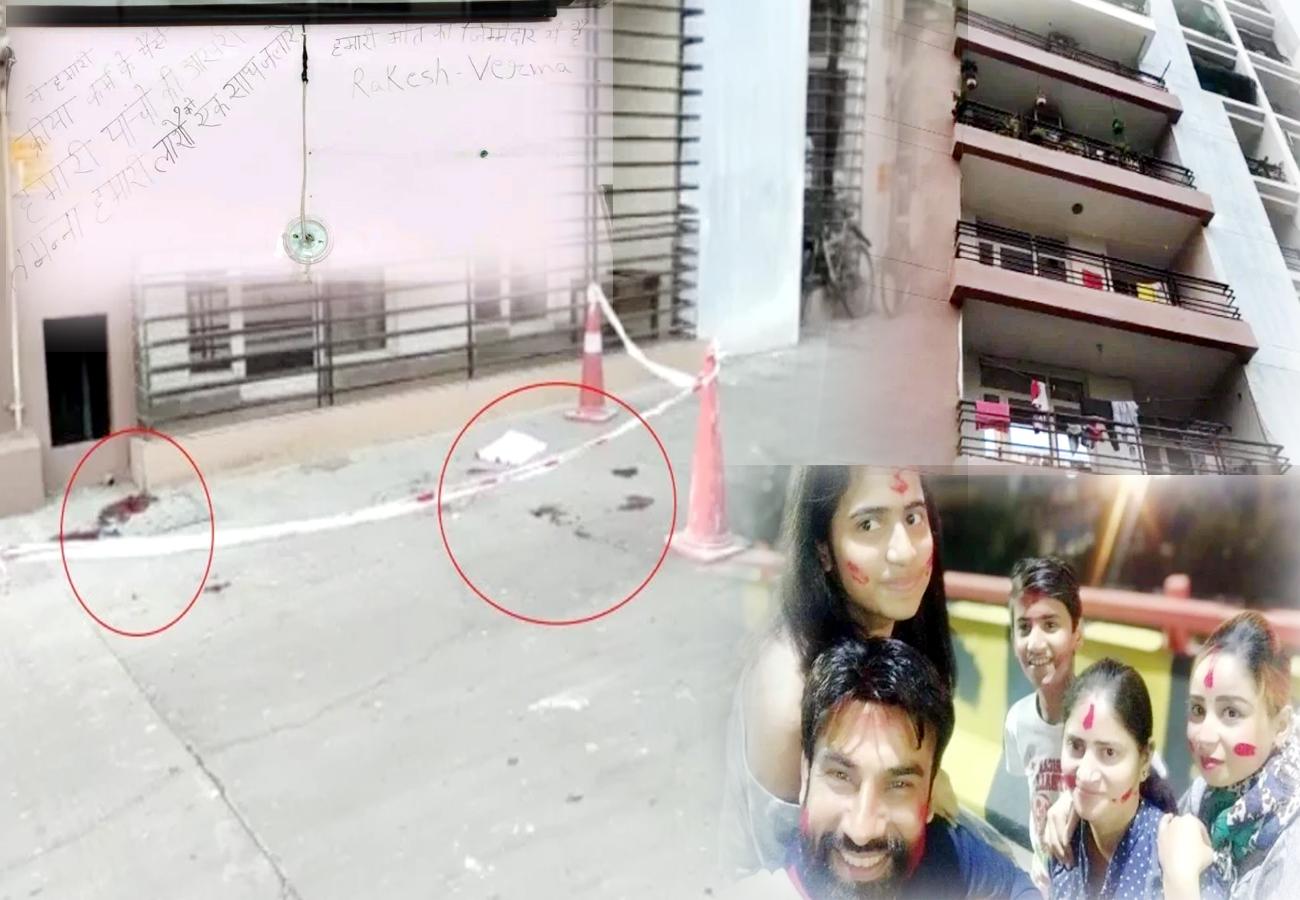 पालतू खरगोश और अपने बच्चों को मारने के बाद दो पत्नियों संग 8वीं मंजिल से कूदा कारोबारी