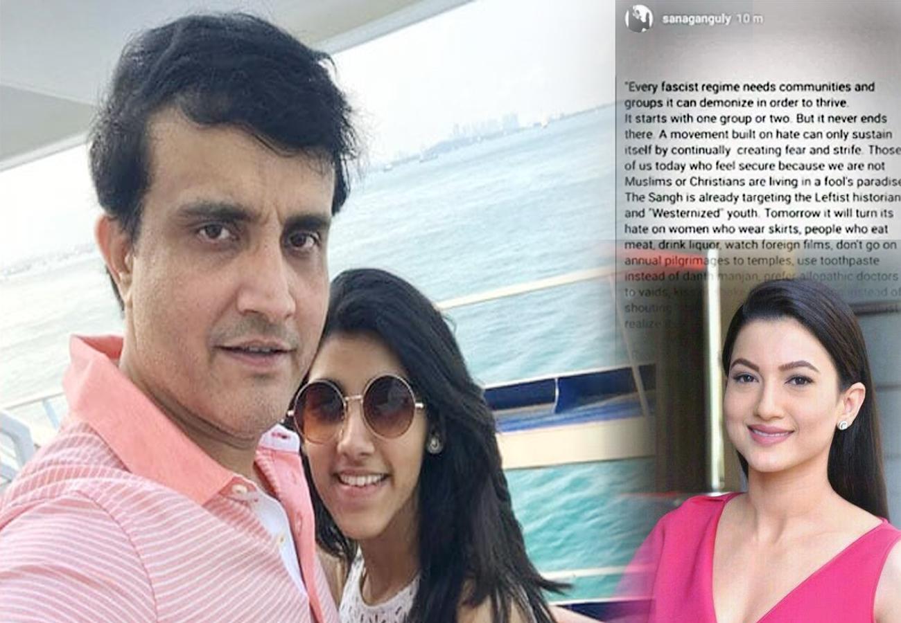 CAA के विरोध में सौरव गांगुली की बेटी ने लिखा सोशल मीडिया पोस्ट, बॉलीवुड एक्ट्रेस गौहर ने की तारीफ