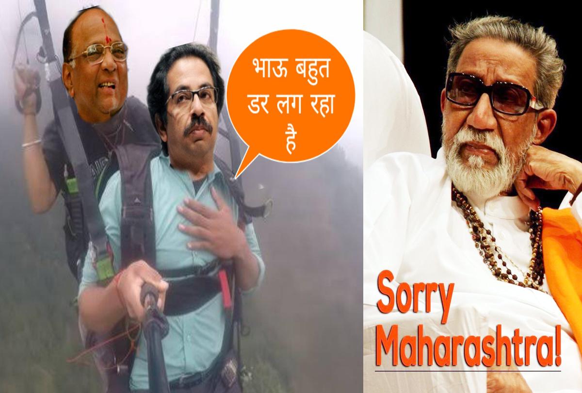 महाराष्ट्र: राज्यपाल ने की राष्ट्रपति शासन की सिफारिश, सोशल मीडिया पर शिवसेना का उड़ रहा मज़ाक