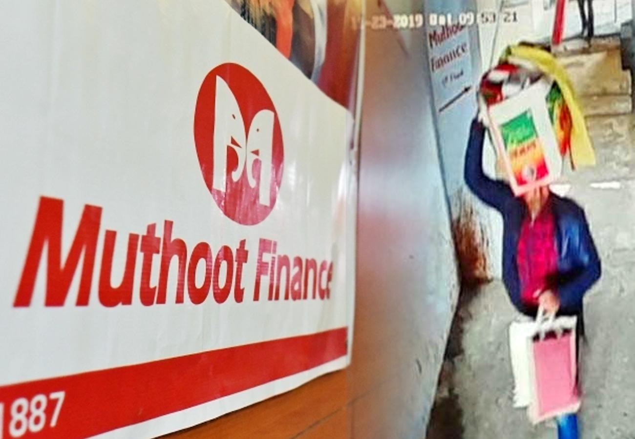 दिनदहाड़े मुथूट फाइनेंस से लूटा 55 किलो सोना, कंपनी के कर्मचारियों को बेरहमी से पीटा