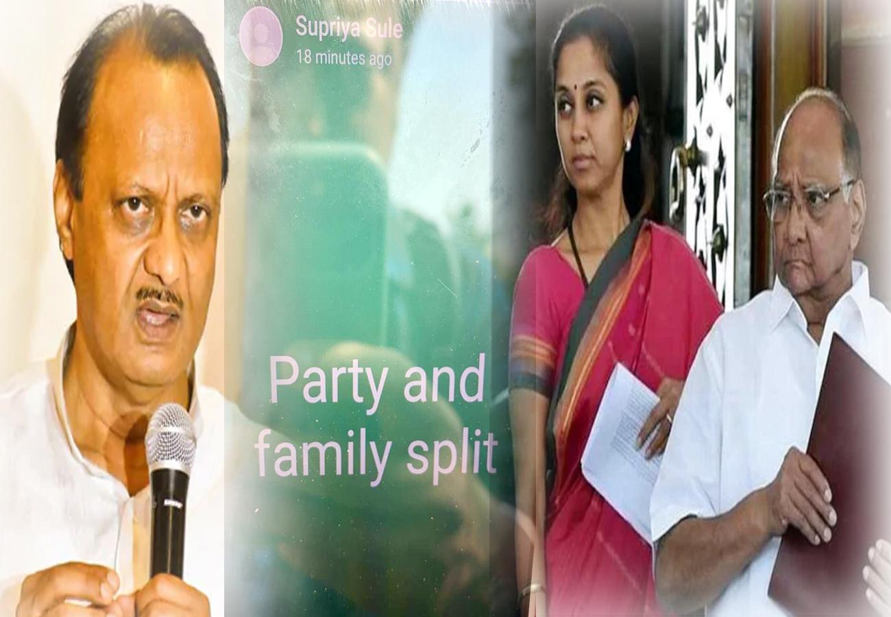 महाराष्ट्र पॉलिटिक्स: राष्ट्रवादी कांग्रेस पार्टी (एनसीपी) में फूट, सुप्रिया सुले का दर्द- ''टूट गई पार्टी और परिवार''