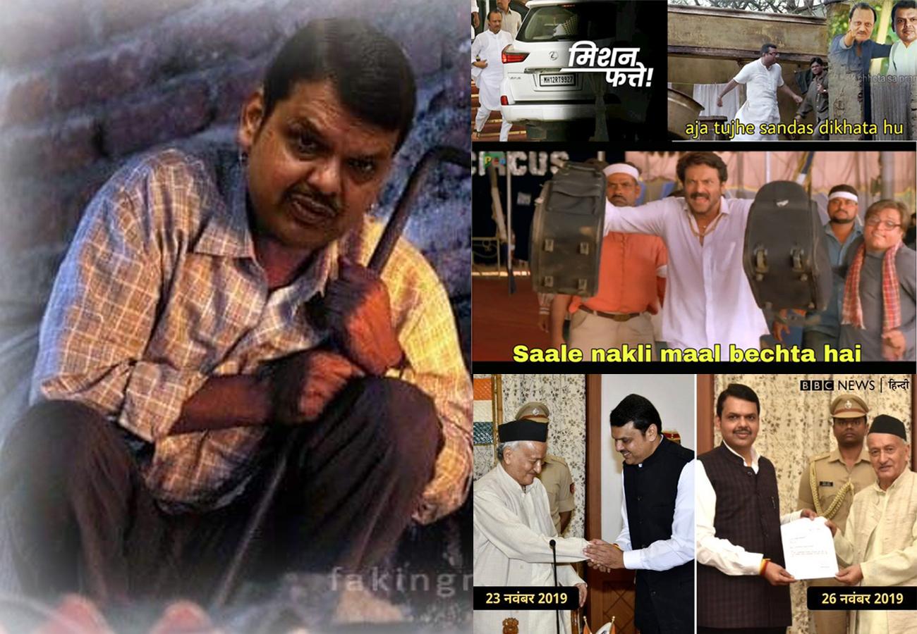 महाराष्ट्र में इस्तीफों के बाद सोशल मीडिया पर फिर आयी 'मीम्स की आंधी', यहां देखें...
