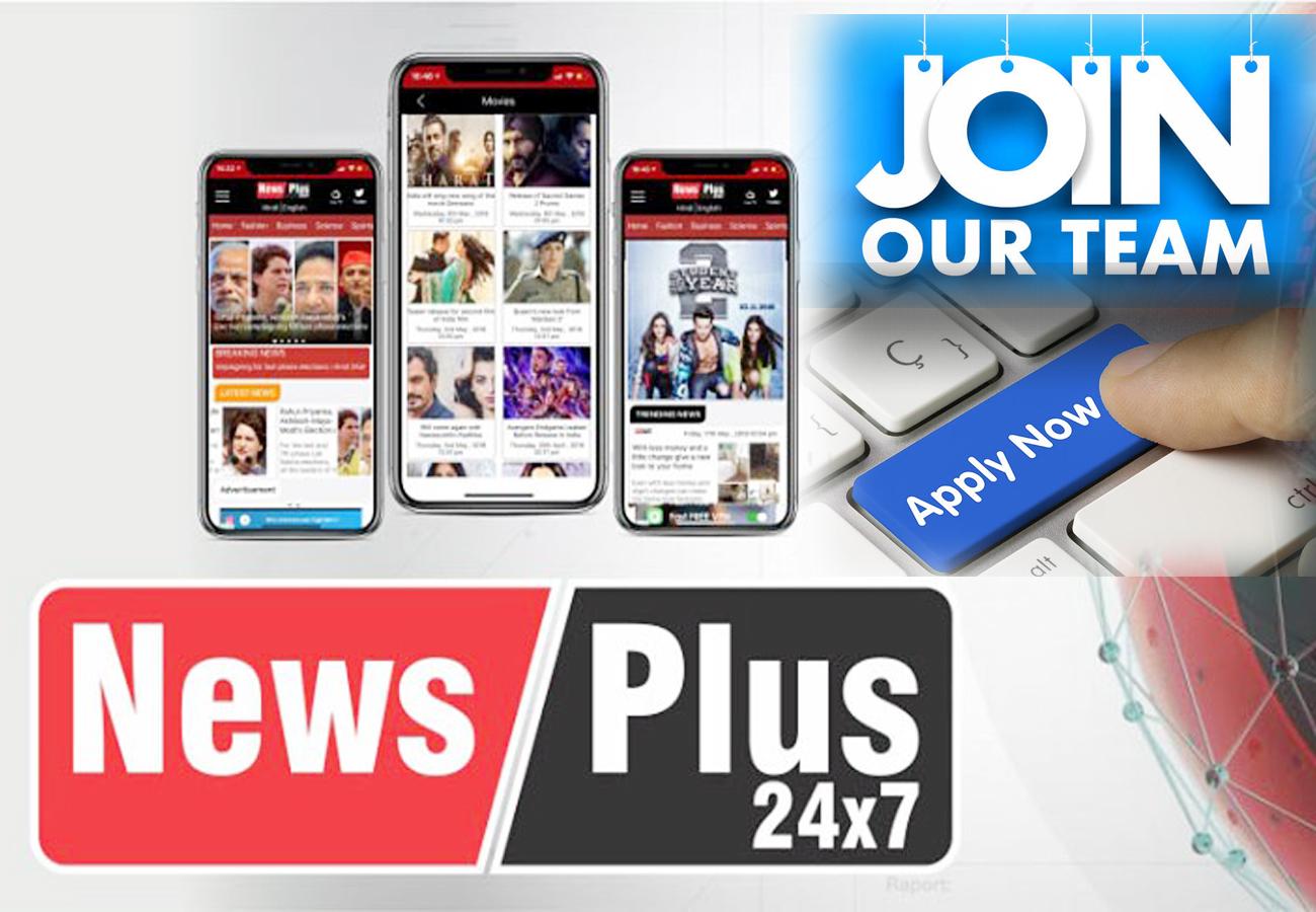 जुड़ें डिजिटल मीडिया वेंचर News Plus 24x7 से, Resume भेजने के लिए यहां क्लिक करें