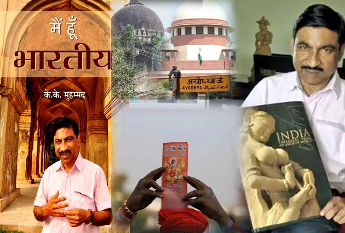 भारतीय पुरातत्व सर्वेक्षण के पूर्व निदेशक के.के मोहम्मद ने खोला ''अयोध्या में खुदाई का राज'', पढ़ें उनकी किताब के अंश