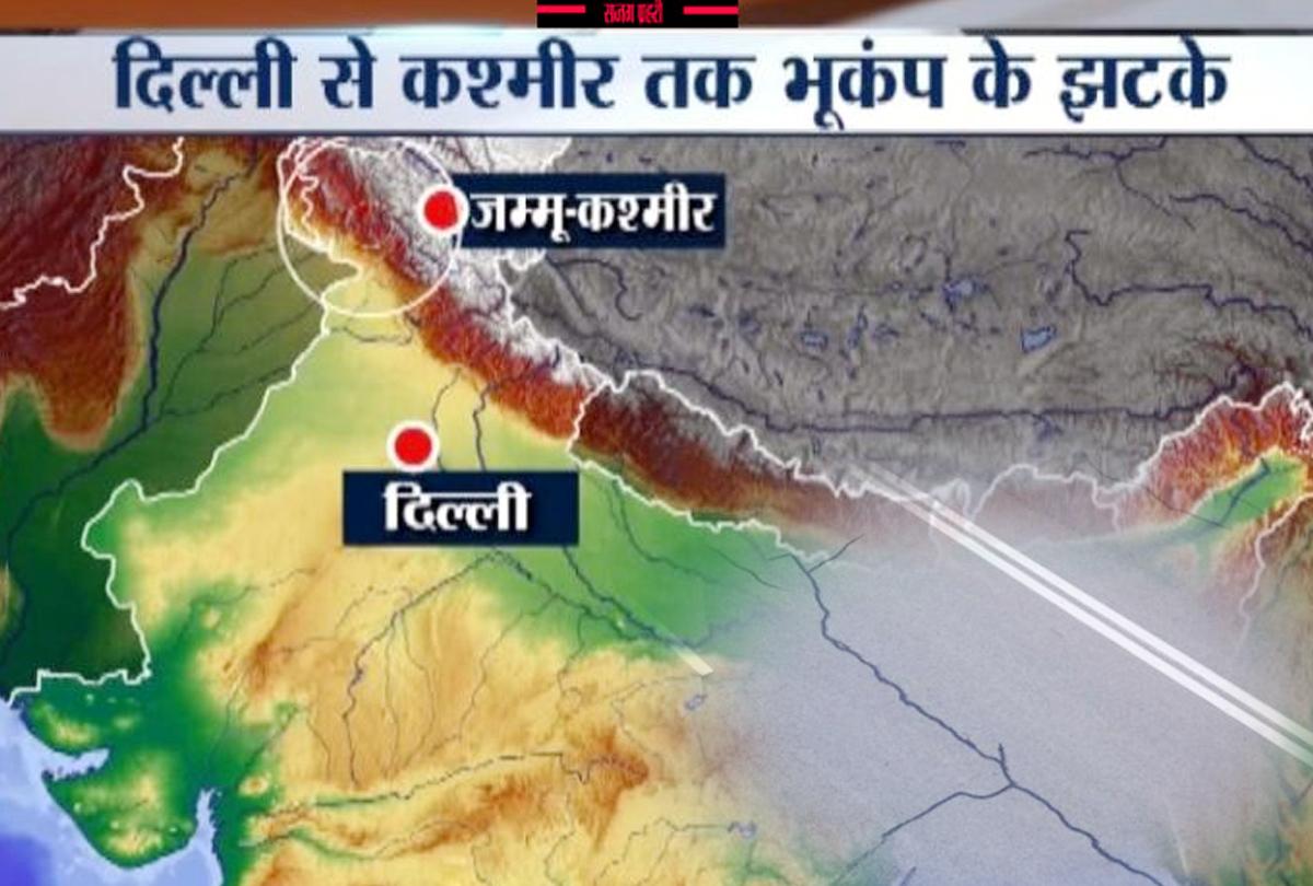 दिल्ली-एनसीआर, जम्मू कश्मीर और हरियाणा में तेज भूकंप के झटके, कई जगहों पर सड़कें फटीं